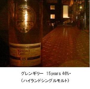 グレンギリー 15years 46%・(ハイランドシングルモルト).JPG