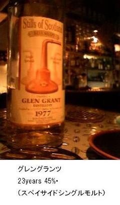 グレングランツ 23years 45%・(スペイサイドシングルモルト).JPG
