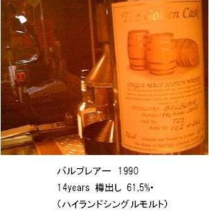 バルブレアー 1990 14years 樽出し 61,5%・(ハイランドシングルモルト).JPG