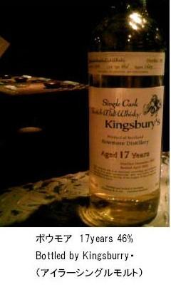 ボウモア 17years 46% Bottled by Kingsburry・(アイラーシングルモルト).JPG